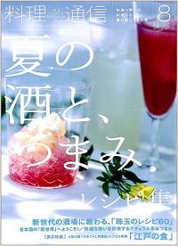 料理通信 98号 夏の酒と、つまみ レシピ集
