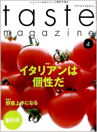 taste magazine バックナンバー