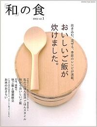 「和」の食 バックナンバー