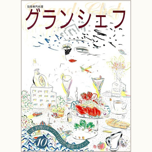 グランシェフ 10 別冊専門料理
