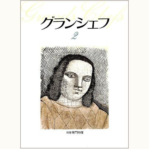 グランシェフ 2 別冊専門料理