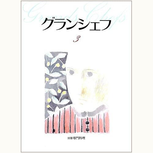 グランシェフ 3 別冊専門料理