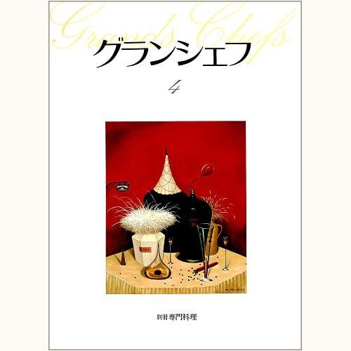 グランシェフ 4 別冊専門料理