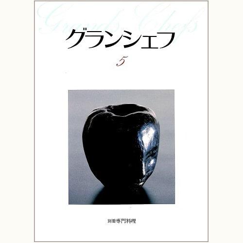 グランシェフ 5 別冊専門料理