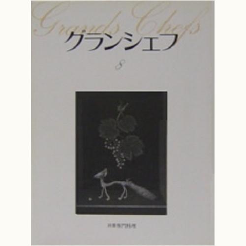 グランシェフ 8 別冊専門料理