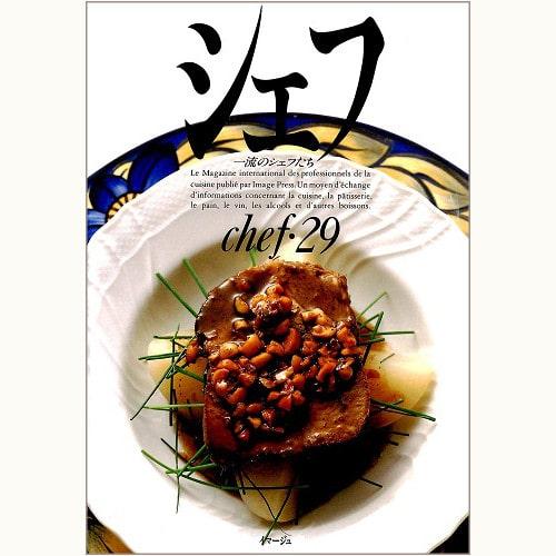 シェフ chef・29 一流のシェフたち