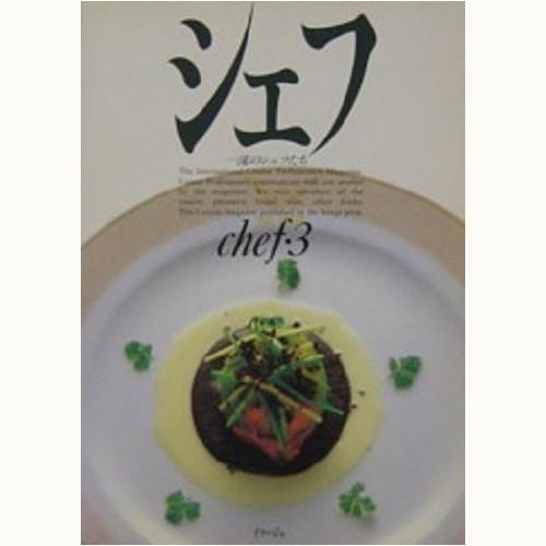 シェフ chef・3 一流のシェフたち