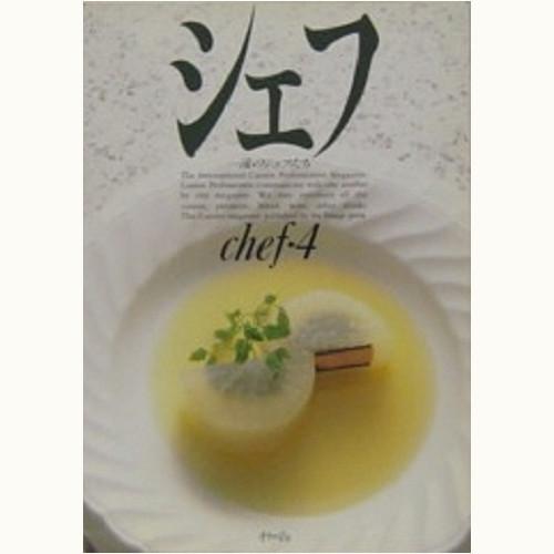 シェフ chef・4 一流のシェフたち