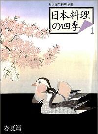 日本料理の四季 バックナンバー