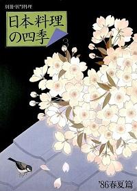 日本料理の四季 3 '86 春夏篇