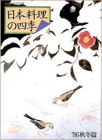 日本料理の四季