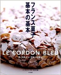 フランス菓子 基本の基本 ル・コルドン・ブルーに学ぶ