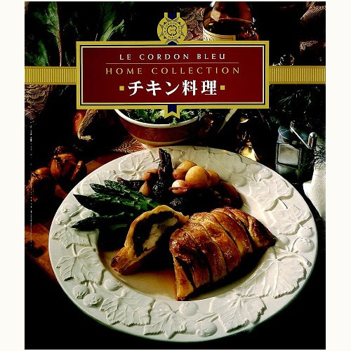 チキン料理 LE CORDON BLEU HOME COLLECTION