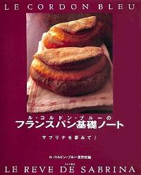 ル・コルドン・ブルーのフランスパン基礎ノート サブリナを夢みて3