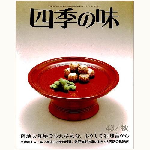 四季の味 43 秋 南地大和屋でお大尽気分、おかしな料理書から、他