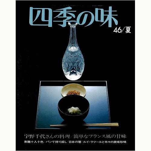 四季の味 46 夏 宇野千代さんの料理、簡単なフランス風の甘味、他