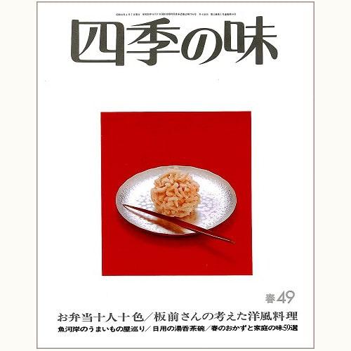 四季の味 49 春 お弁当十人十色、板前さんの考えた洋風料理、他