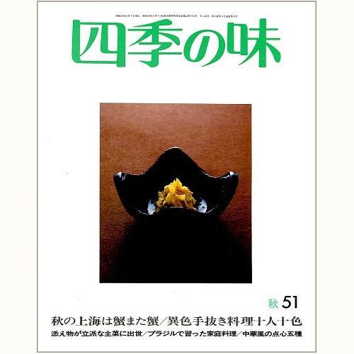 四季の味 51 秋 秋の上海は蟹また蟹、異色手抜き料理十人十色、他