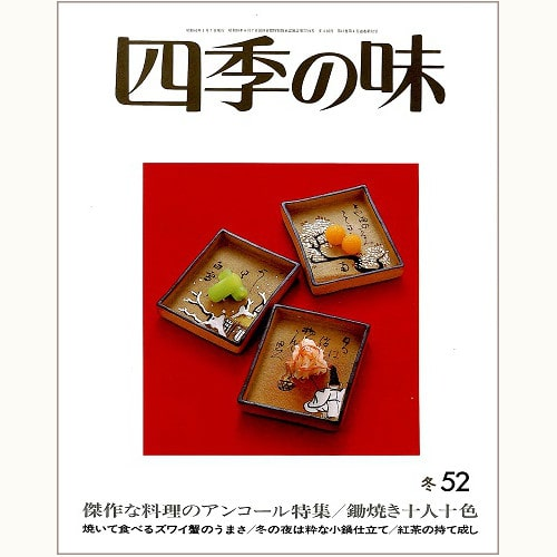 四季の味 52 冬 傑作な料理のアンコール特集、鋤焼き十人十色、他