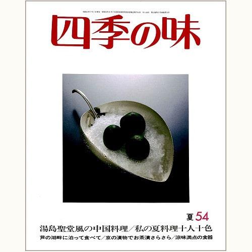 四季の味 54 夏 湯島聖堂風の中国料理、私の夏料理十人十色、他