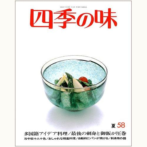 四季の味 58 夏 多国籍アイデア料理、最後の刺身と御飯が圧巻、他