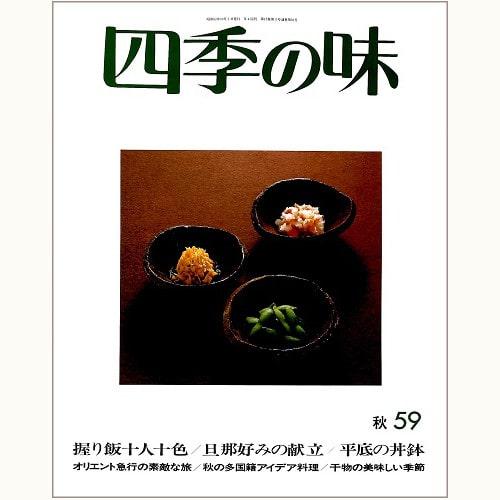四季の味 59 秋 握り飯十人十色、旦那好みの献立、平底の丼鉢、他
