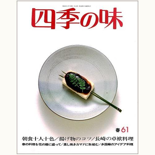 四季の味 61 春 朝食十人十色、揚げ物のコツ、長崎の卓袱料理、他