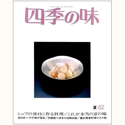 四季の味 62 夏 シェフの休日に作る料理、これが本当の京の味、他