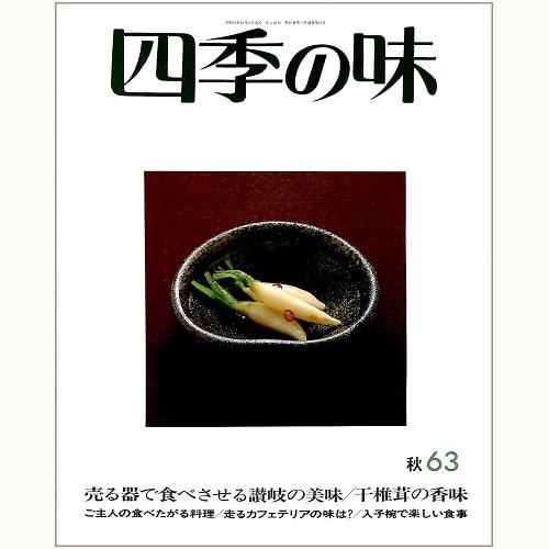四季の味 63 秋 売る器で食べさせる讃岐の美味、干椎茸の香味、他
