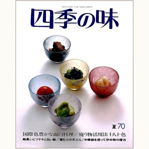 四季の味 70 夏 国際色豊かな面白料理、廃り物活用法十人十色、他