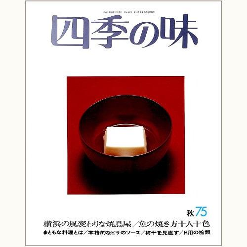 四季の味 75 秋 横浜の風変わりな焼鳥屋、魚の焼き方十人十色、他