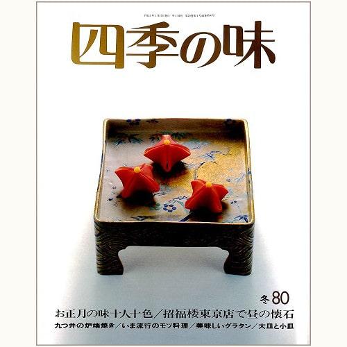 四季の味 80 冬 お正月の味十人十色、招福楼東京店で昼の懐石、他