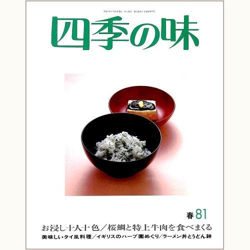 四季の味 81 春 お浸し十人十色、桜鯛と特上牛肉を食べまくる、他