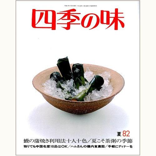 四季の味 82 夏 鰻の蒲焼き利用法十人十色、夏こそ茶粥の季節、他