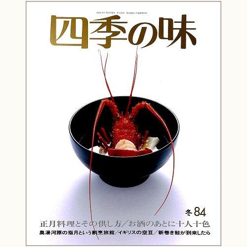 四季の味 84 冬 正月料理とその供し方、お酒のあとに十人十色、他