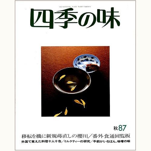 四季の味 87 秋 移転を機に新規蒔直しの櫻川、番外食通回覧板、他