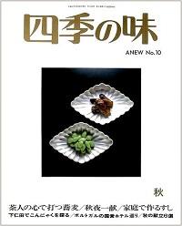 四季の味 ANEW No.10 秋
