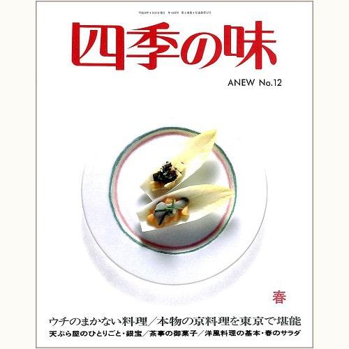 四季の味 ANEW No.12 ウチのまかない料理、本物の京料理を東京で堪能、他