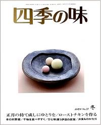 四季の味 ANEW No.27 冬