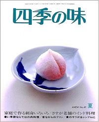四季の味 ANEW No.49 夏