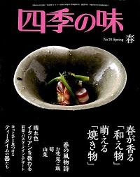 四季の味 No.76 春