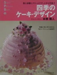 四季のケーキ・デザイン アニバーサリー 本橋雅人 粉と砂糖とクリームでアートする洋菓子