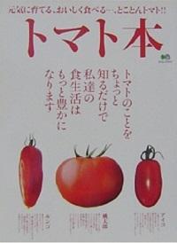 トマト本 元気に育てる、おいしく食べる…、とことんトマト!!