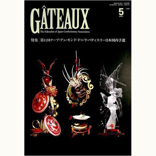 GATEAUX 672号 第11回クープ・デュ・モンド・ドゥ・ラ・パティスリー日本国内予選