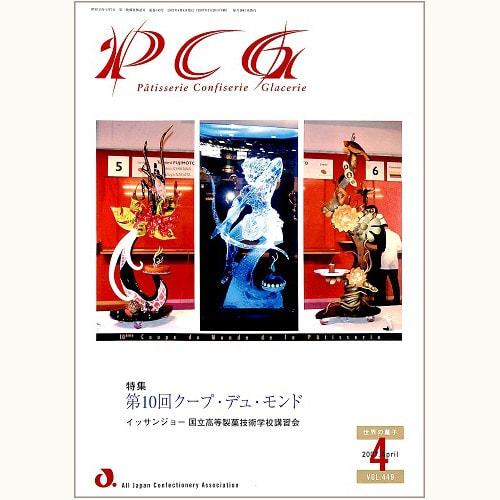 世界の菓子 PCG VOL.449 第10回クープ・デュ・モンド