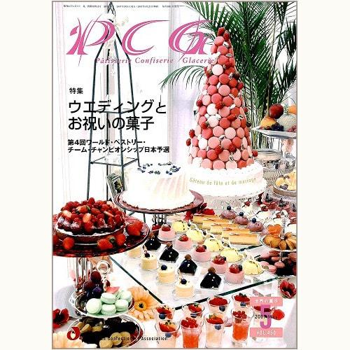 世界の菓子 PCG VOL.450 ウェディングとお祝いの菓子