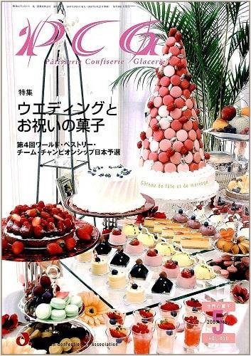 世界の菓子 PCG バックナンバー