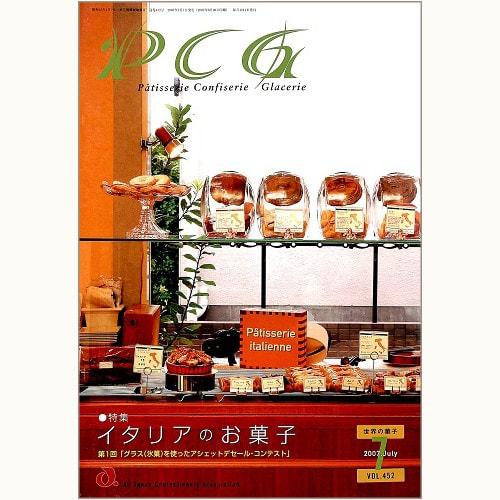 世界の菓子 PCG VOL.452 イタリアのお菓子