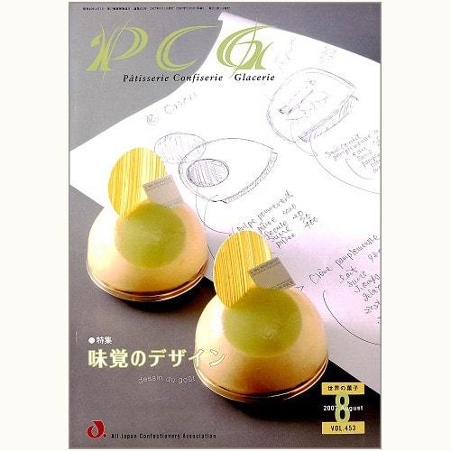 世界の菓子 PCG VOL.453 味覚のデザイン