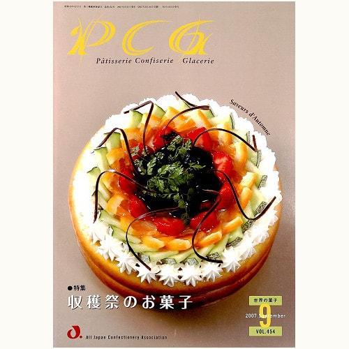 世界の菓子 PCG VOL.454 収穫祭のお菓子